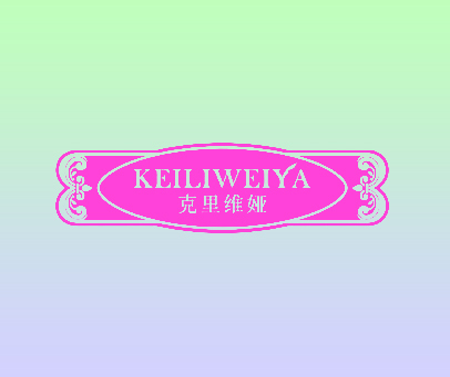 克里维娅-KEILIWEIYA