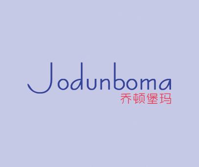 乔顿堡玛-JODUNBOMA