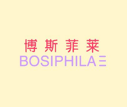 博斯菲莱-BOSIPHILA