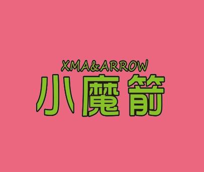 小魔箭-XMAARROW
