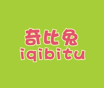奇比兔-IQIBITU