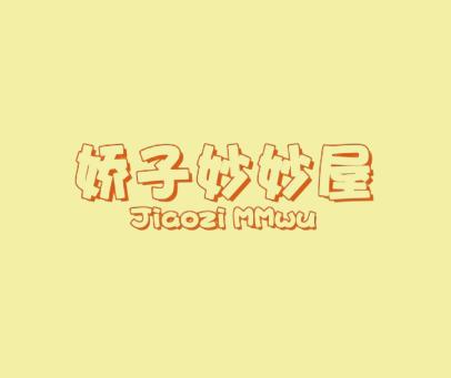 娇子妙妙屋-JIAOZIMMWU