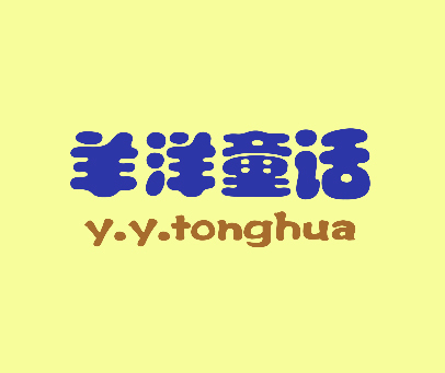 羊洋童话-Y.Y.TONGHUA
