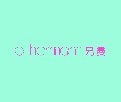另曼-OTHERMANN
