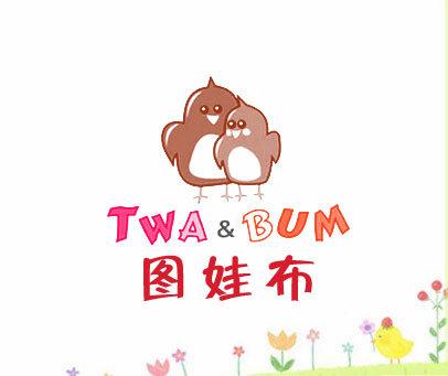 图娃布-TWABUM