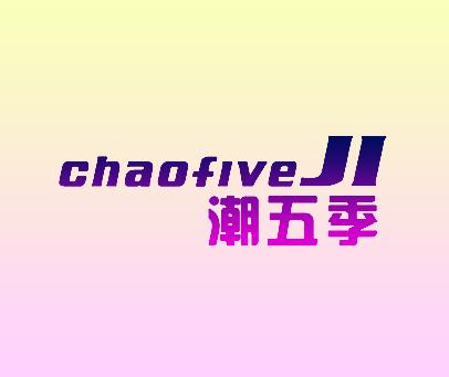 潮五季-CHAOFIVEJI