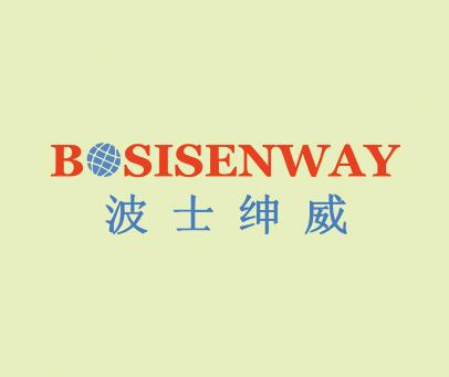 波士绅威-BOSISENWAY