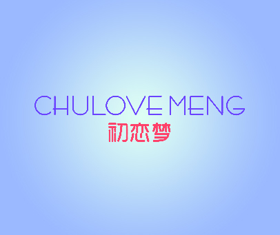 初恋梦-CHULOVEMENG
