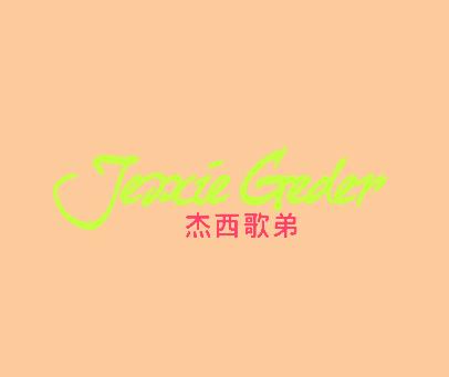 杰西歌弟-JESXIEGEDER