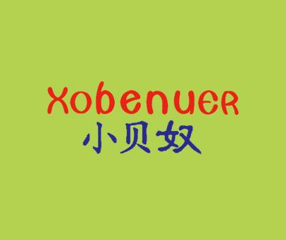 小贝奴-XOBENUER