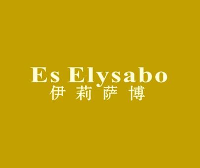 伊莉萨博-ESELYSABO