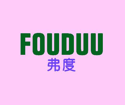 弗度-FOUDUU