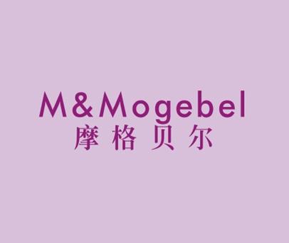 摩格贝尔-MMOGEBEL
