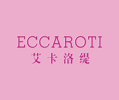 艾卡洛缇-ECCAROTI