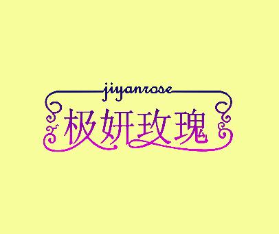极妍玫瑰-JIYANROSE