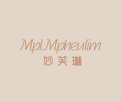 妙芙琳-MPLMPHEULIM