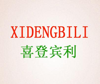 喜登宾利-XIDENGBILI