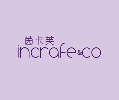 茵卡芙-INCRAFECO