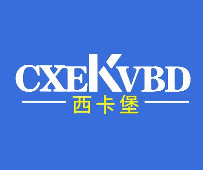 西卡堡-CXEKVBD