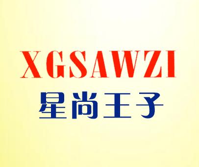 星尚王子-XGSAWZI