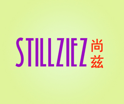 尚兹-STILLZIEZ