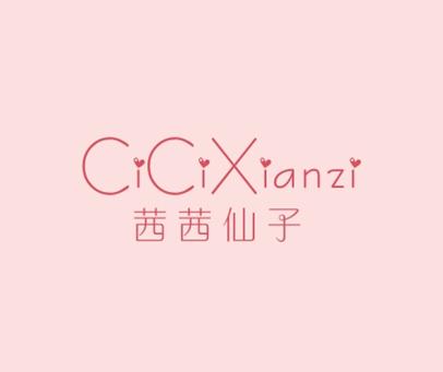 茜茜仙子-CICIXIANZI