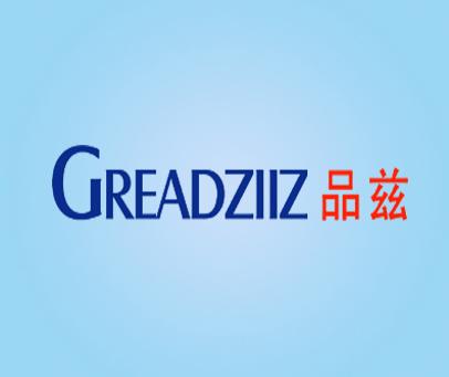 品兹-GREADZIIZ