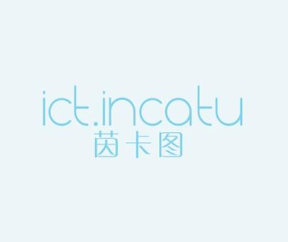 茵卡图-ICTINCATU