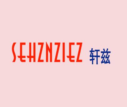 轩兹-SEHZNZIEZ