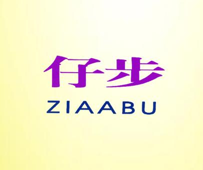 仔步-ZIAABU