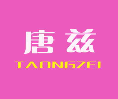 唐兹-TAONGZEI