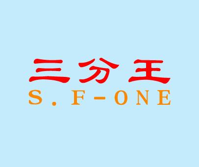 三分王-SFONE