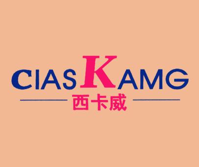 西卡威-CIASKAMG