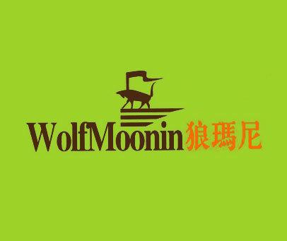 狼玛尼-WOLFMOONIN