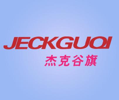 杰克谷旗-JECKGUQI