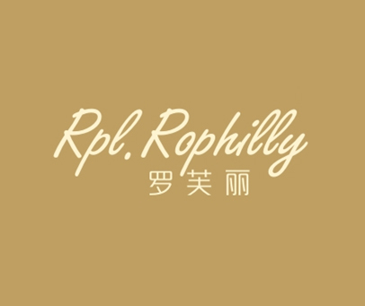 罗芙丽-RPLROPHILLY