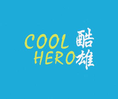 酷雄-COOLHERO