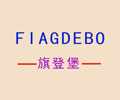 旗登堡-FIAGDEBO