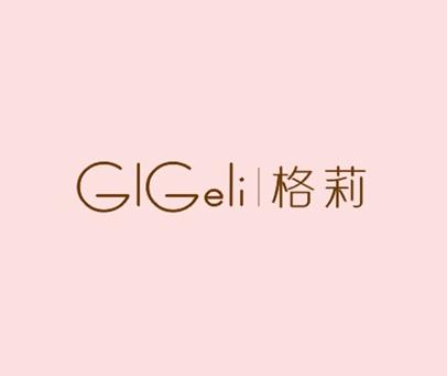 格莉-GLGELI