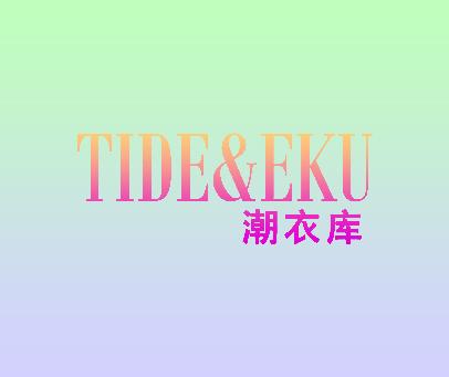 潮衣库-TIDE&EKU