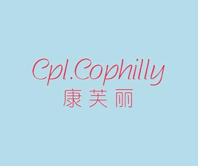 康芙丽-CPLCOPHILLY