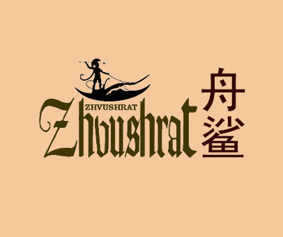 舟鲨-ZHVUSHRAT