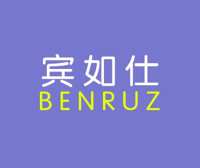 宾如仕-BENRUZ