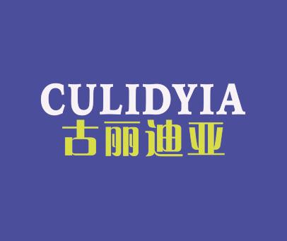 古丽迪亚-CULIDYIA