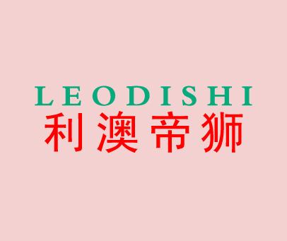 利澳帝狮-LEODISHI