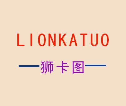 狮卡图-LIONKATUO