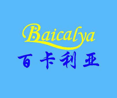 百卡利亚-BAICALYA