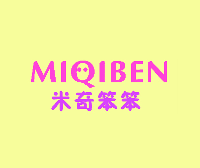 米奇笨笨-MIQIBEN