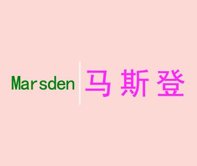 马斯登-MARSDEN