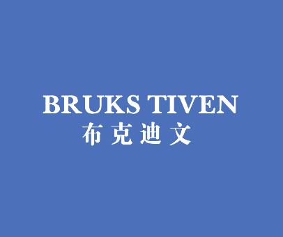 布克迪文-BRUKSTIVEN